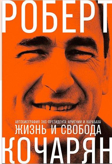 Robert Kocharyan's Autobiography Published.